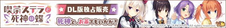 ゲーム攻略 喫茶ステラと死神の蝶 - CTY-NET